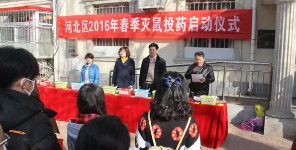 河北区2018年春季灭鼠投药工作启动